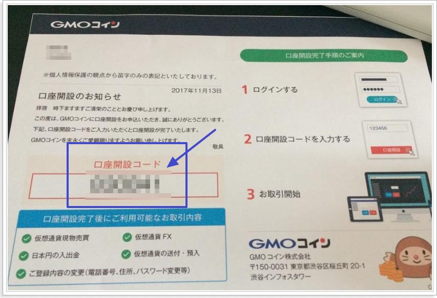 GMOコイン口座開設購入方法本口座開設