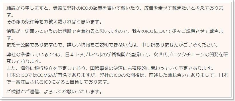 ICO広告掲載依頼