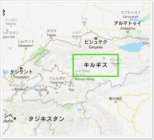 ビットコインを禁止している国キルギス