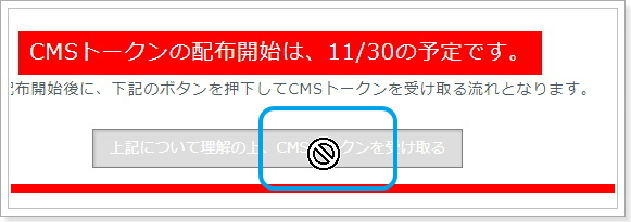 COMSAのCMSトークンのMosaicとERC20の違い、受け取り方法
