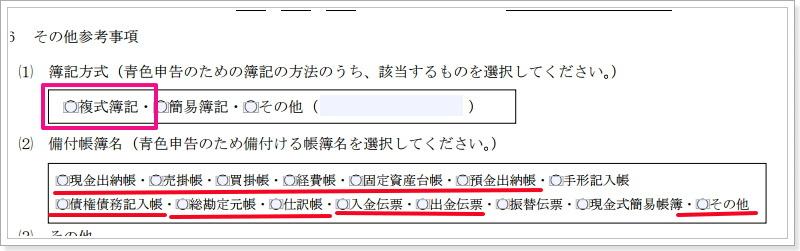 青色申告事業者の申告承認申請書