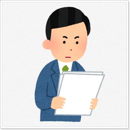 仮想通貨マイニング・クラウドマイニングでの個人事業開業届け,書類提出