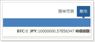 仮想通貨資金Zaifに1000万円追加