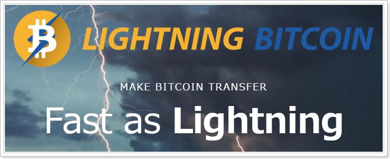 コインチェックライトニングビットコイン