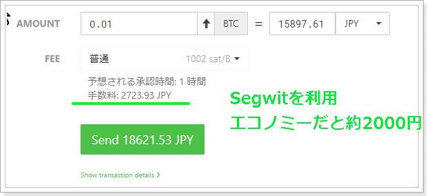 ビットコインの送金手数料Segwitアドレス