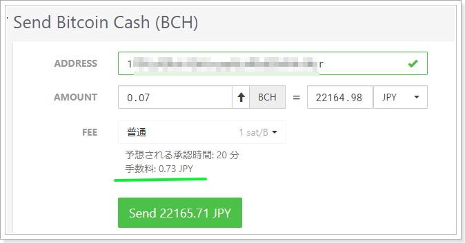 ビットコインキャッシュの送金手数料