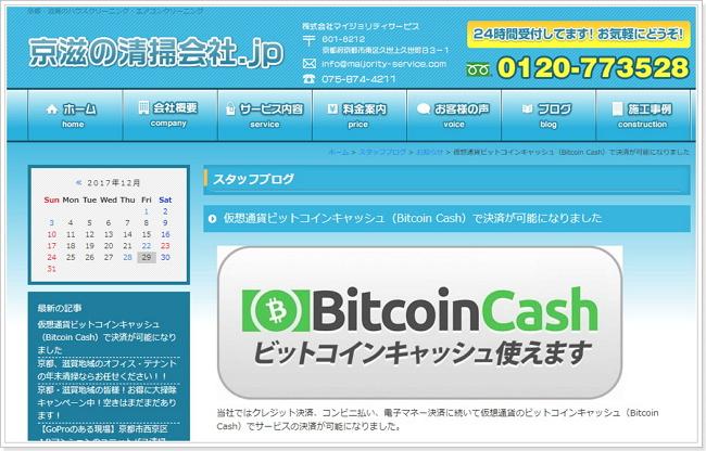ビットコインキャッシュ決済対応店