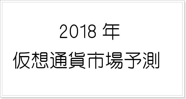 2018年仮想通貨市場予測