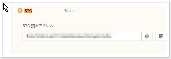 Binanceにビットコインを送る