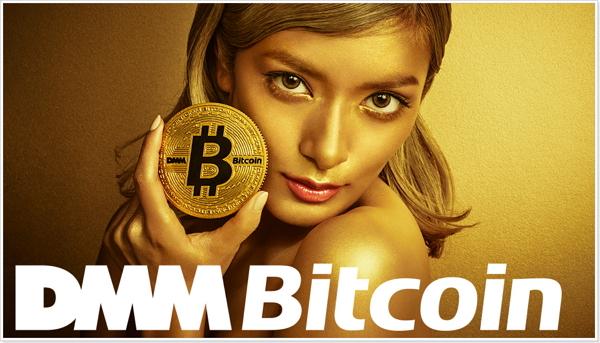DMMビットコイン 【追記有】DMM Bitcoinの感想   貯金1000万を仮想通貨に換えた