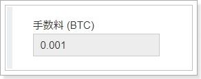 コインチェックのビットコイン送金手数料