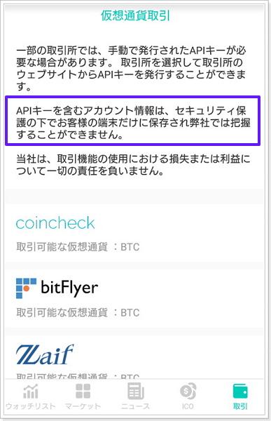 COINJINJAさんのコイン相場アプリ