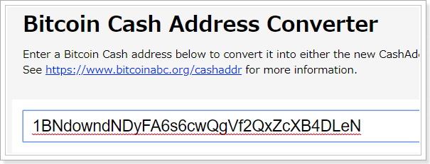 ビットコインキャッシュの旧アドレスを新アドレスに変換