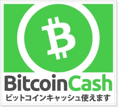 ビットコインキャッシュ(BCH)決済導入方法