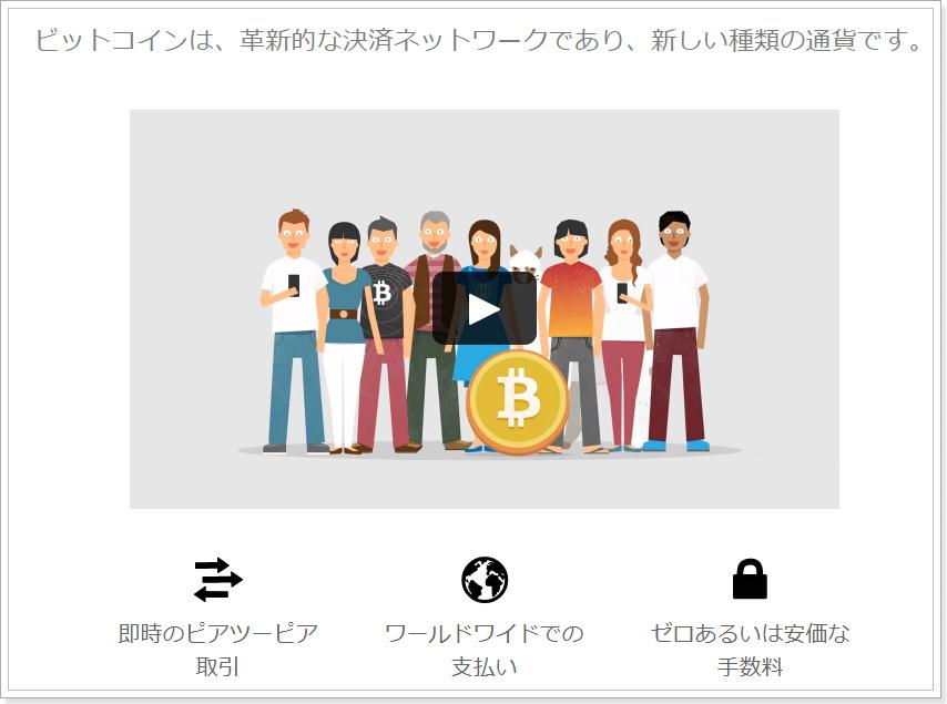 Satoshi論文を読む~ビットコインは元々決済を目的としていたわけではない