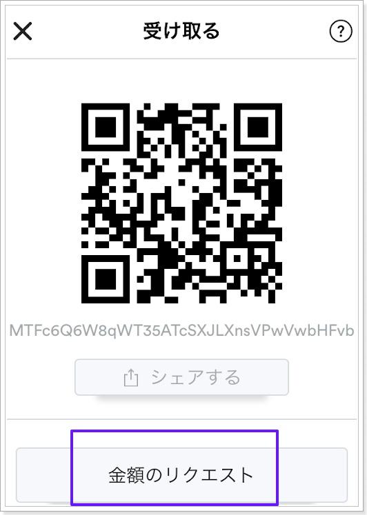 iOS(iPhone/iPad)アプリのモナコインウォレット