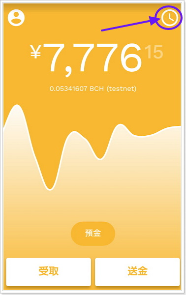 ビットコインキャッシュ(BCH)を支払うアプリ「HandCash」