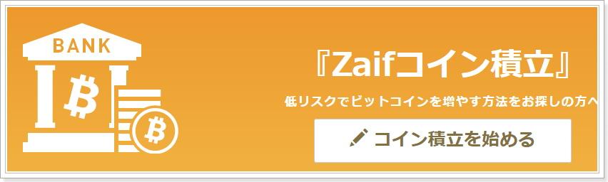 Zaifの仮想通貨積立買い(コイン積立)の運用方法
