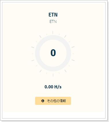 GenesisMinigのElectroneum(ETN)マイニング