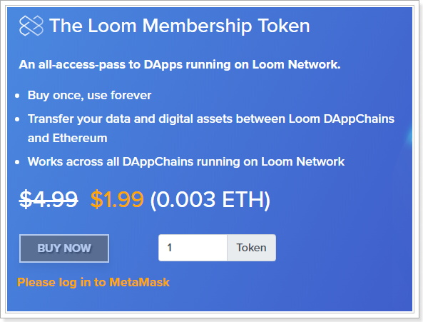LoomNetworkトークン購入方法