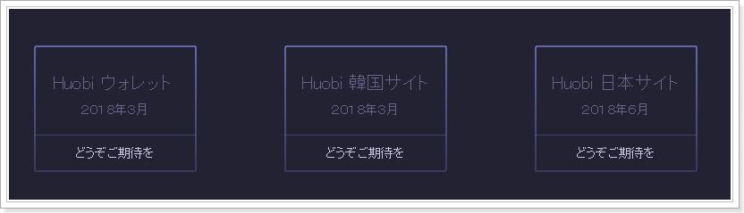 Houbi取引所の特徴
