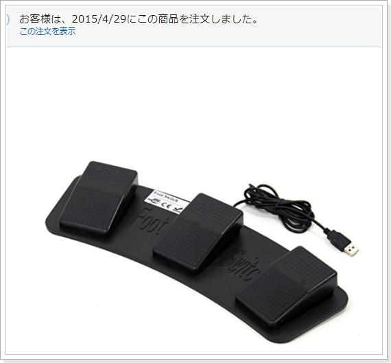 USBフットスイッチ