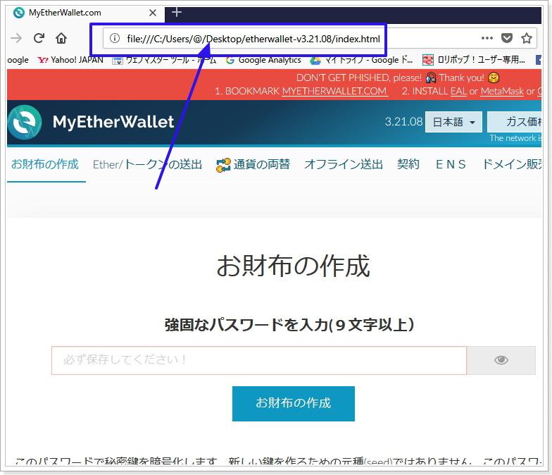 MyEtherWallet(マイイーサウォレット)をローカルオフラインで利用する方法