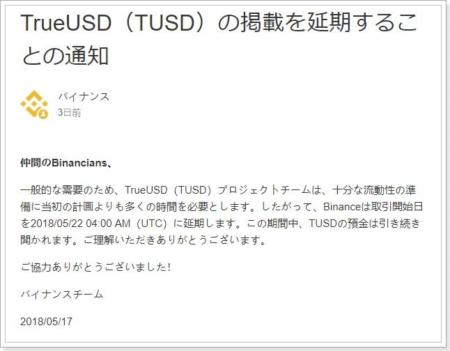 TrueUSDT(TUSDT)がバイナンスに上場する