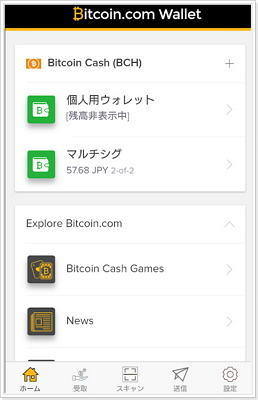 Bitcoin.comウォレットでBTC(ビットコイン)情報を表示させる方法