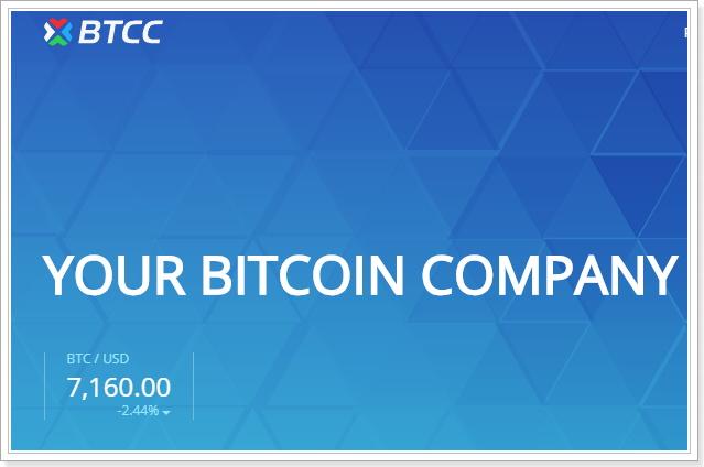 新規仮想通貨取引所BTCC