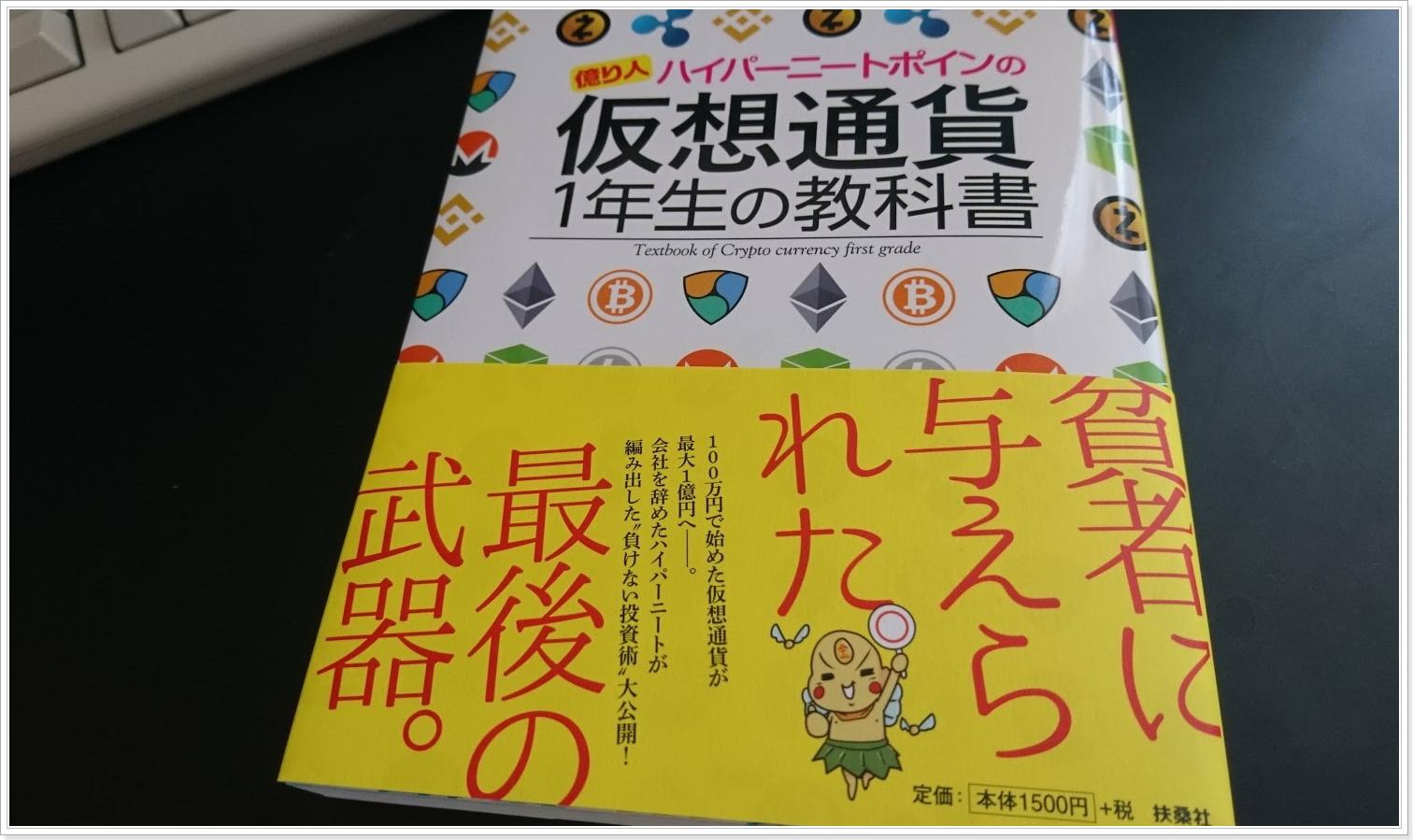ポイン氏著「仮想通貨1年生の教科書」感想