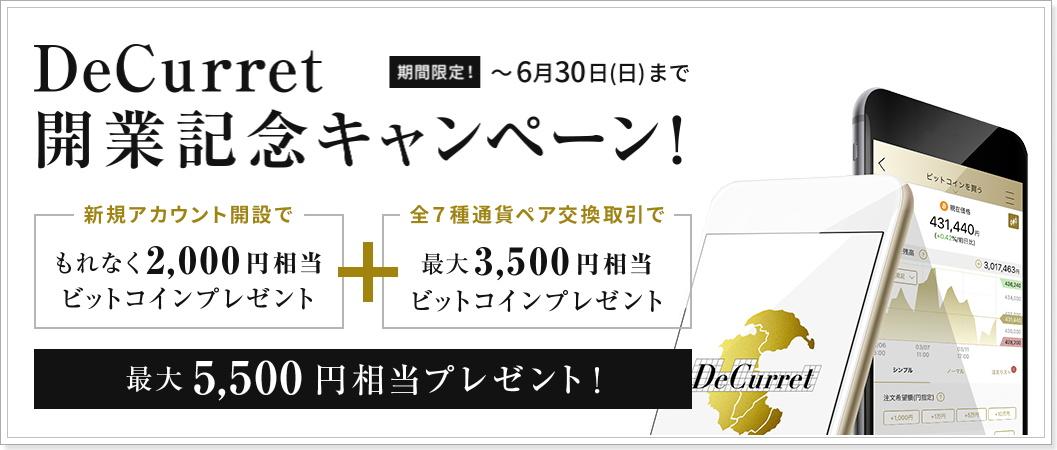 ディーカレット仮想通貨取引所で2000円相当のビットコインプレゼント中