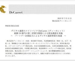 ディーカレットが34億円増資