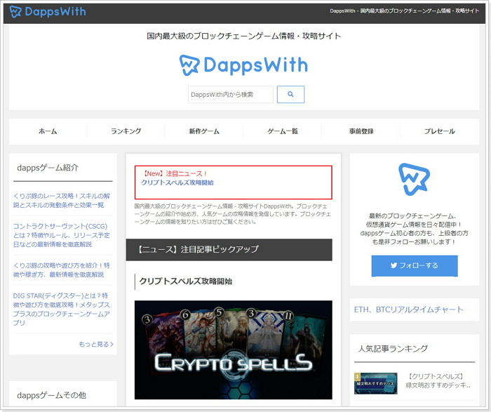 dapps withサイト